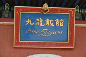 Image of Nine Dragons Restaurant